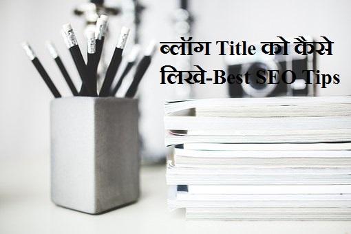 ब्लॉग Title को कैसे लिखे-Best SEO Tips