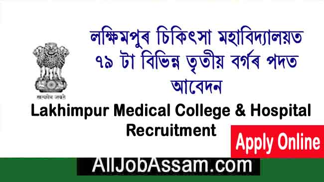 Lakhimpur Medical College & Hospital Recruitment 2020- Apply for 79 Grade-III (Non-Technical) posts