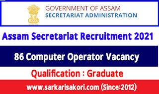 Assam Secretariat Recruitment 2021