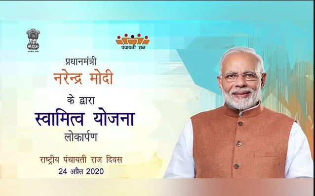 Pm Swamitva Yojana Online Apply , प्रधानमंत्री स्वामित्व योजना क्या है , प्रधानमंत्री स्वामित्व योजना ऑनलाइन आवेदन , स्वामित्व योजना अप्लाई ऑनलाइन , Pm Swamitva Yojana Registration , प्रधानमंत्री स्वामित्व कार्ड