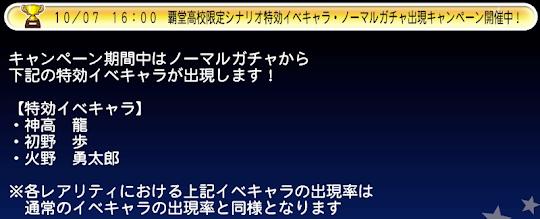 覇堂高校限定シナリオ特効イベキャラ・ノーマルガチャ出現キャンペーン