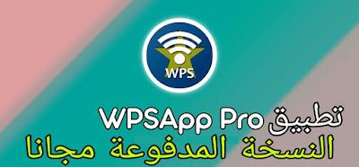 تحميل تطبيق WPSApp Pro النسخة المدفوعة مجانا