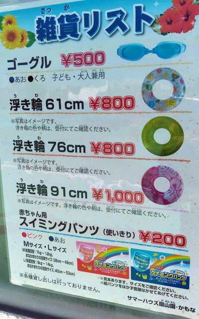 田宮公園プール 売店の雑貨リスト