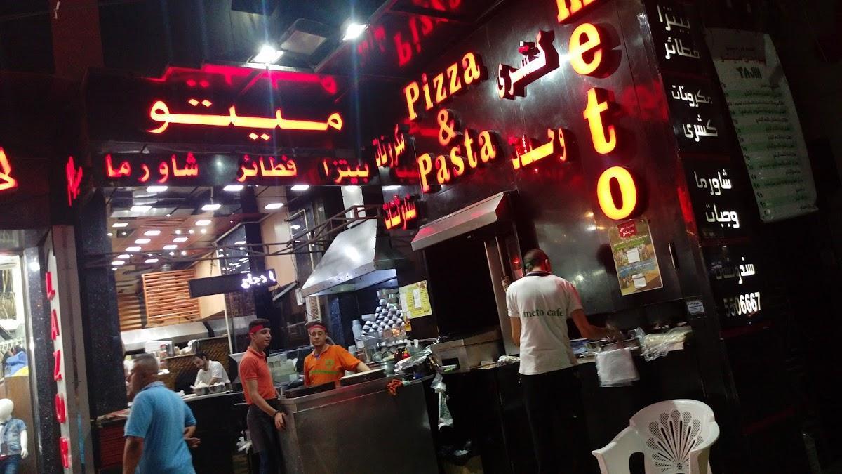 منيو ورقم مطعم ميتو - الأسعار والعروض والعنوان 2021