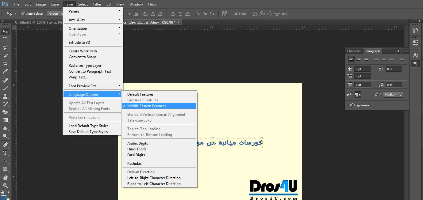 حل مشكلة اللغة العربية في برنامج أدوبي فوتوشوب Cc وضبط