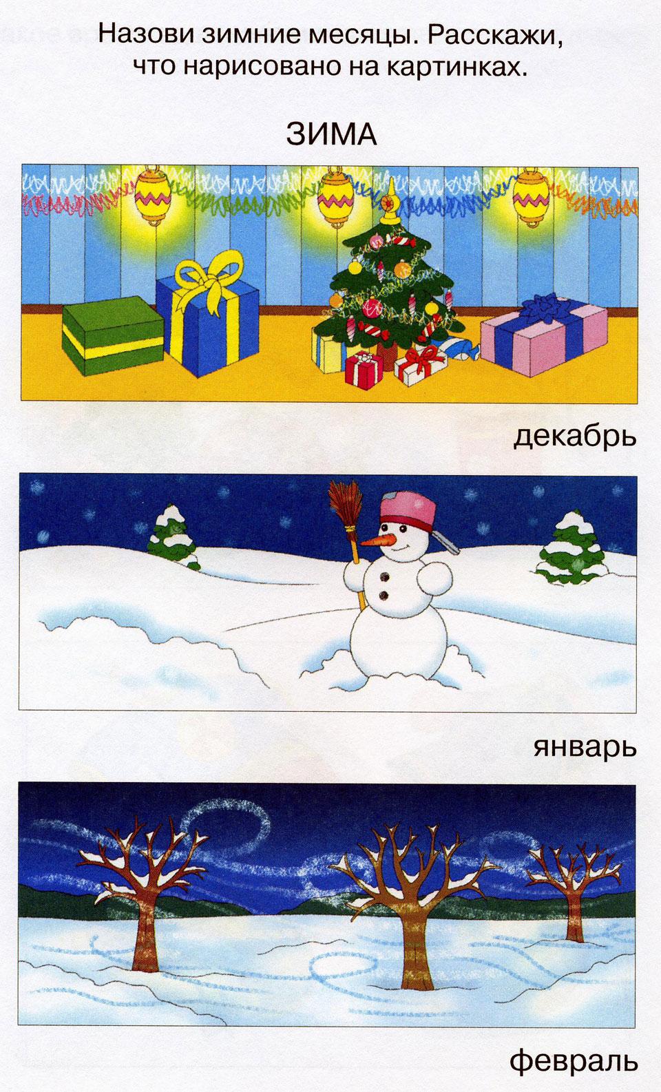 Развивающий мультфильм про зиму