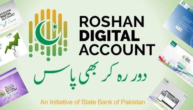 روشن پاکستان ڈیجیٹل اکاؤنٹ