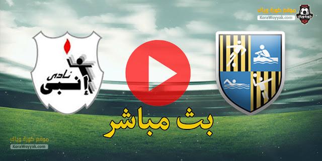 نتيجة مباراة المقاولون العرب وإنبي اليوم في الدوري المصري