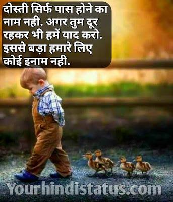 Dosti status, Dosti status Hindi, Dosti status in Hindi for whatsapp, Best Dosti status, friendship status Hindi