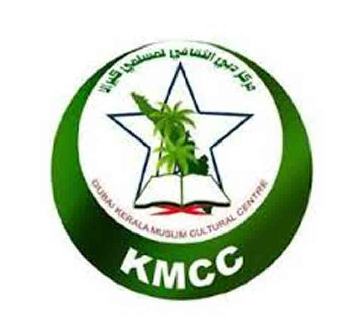 Dubai KMCC Madhur Panchayat Welfare Scheme