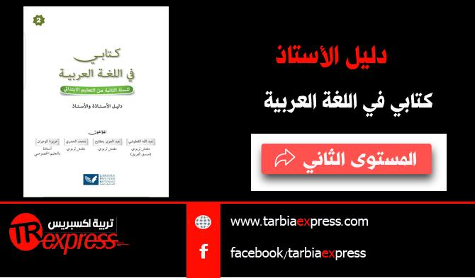 دليل الأستاذ كتابي في اللغة العربية للسنة الثانية من التعليم الإبتدائي