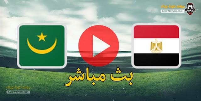 نتيجة مباراة مصر وموريتانيا اليوم 26 يونيو 2021 في كأس العرب تحت 20 سنة