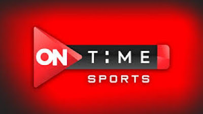 اون تايم سبورت1  on time sport1 لمباريات اليوم بث مباشر بدون تقطيع عبر موقع كورة اون لاين