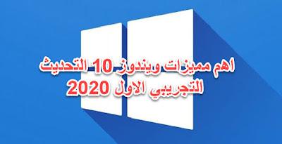 اهم مميزات ويندوز 10 التحديث التجريبي الاول 2020
