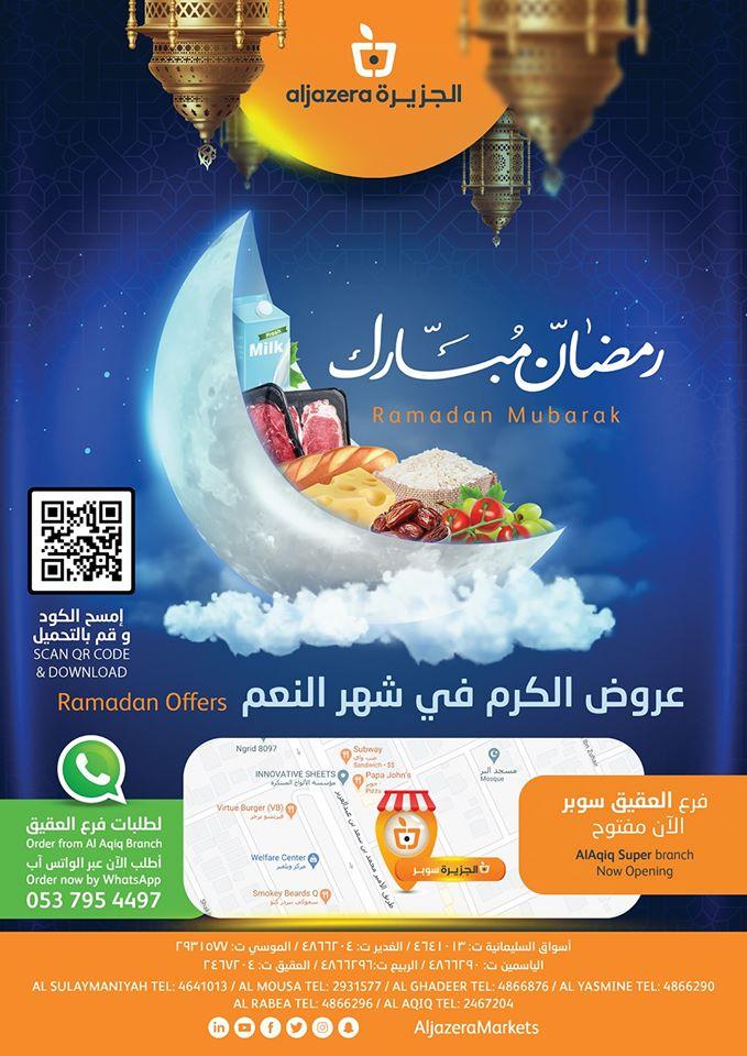 عروض اسواق الجزيرة اليوم 7 مايو حتى 13 مايو 2020 رمضان مبارك