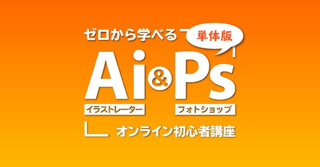 ゼロから学べるAi&Psオンライン初心者講座単体版