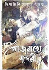 খাজুরাহ সুন্দরী (১৮+ পিডিএফ) - হিমাদ্রিকিশোর দাশগুপ্ত Khajuraho Sundari Sundari - Himadrikishore Dasgupta