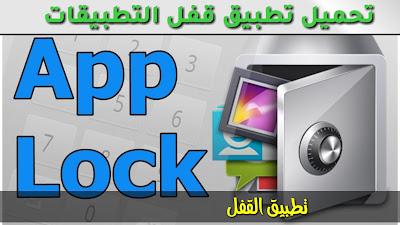 تحميل برنامج قفل التطبيقات