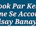 Facebook Par Kese Bhi Name Se Account Kaisay Banaye.