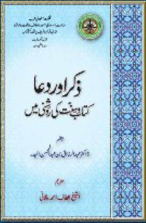 alt=zikr-aur-dua-quran-o-sunnat-ki-roshni-main-e28093-shah-fahad-quran-e-kareem-printing-complex
