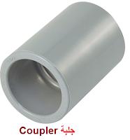جلبة ماسورة Coupling / Connector