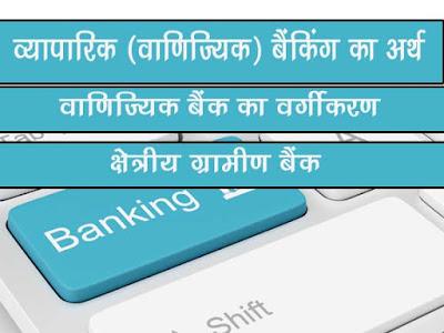 वाणिज्यिक (व्यापारिक) बैंकिंग क्या है |क्षेत्रीय ग्रामीण बैंक | वाणिज्यिक (व्यापारिक)  बैंक का अर्थ |Commercial banking in Hindi