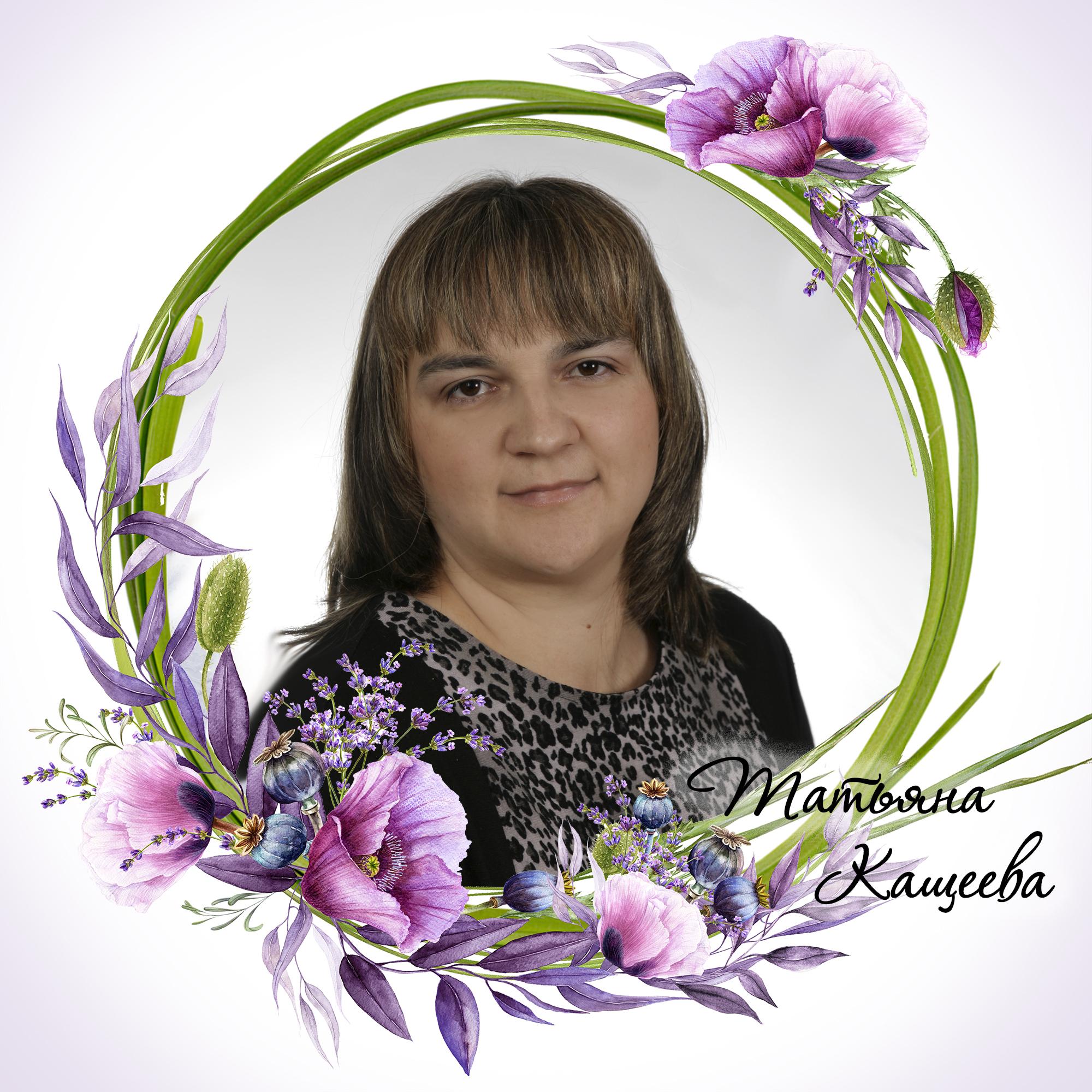 Татьяна Кащеева