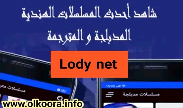 تحميل تطبيق لودي نت Lody net آخر اصدار 2020 للأندرويد و للأيفون _ برنامج لودي نت للمسلسلات