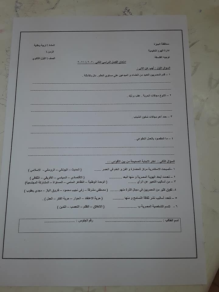 نماذج امتحانات المواد الغير مضافة للمجموع للصف الاول والثاني الثانوى 10