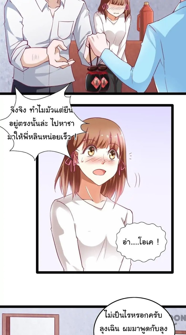 Almight Network - หน้า 9