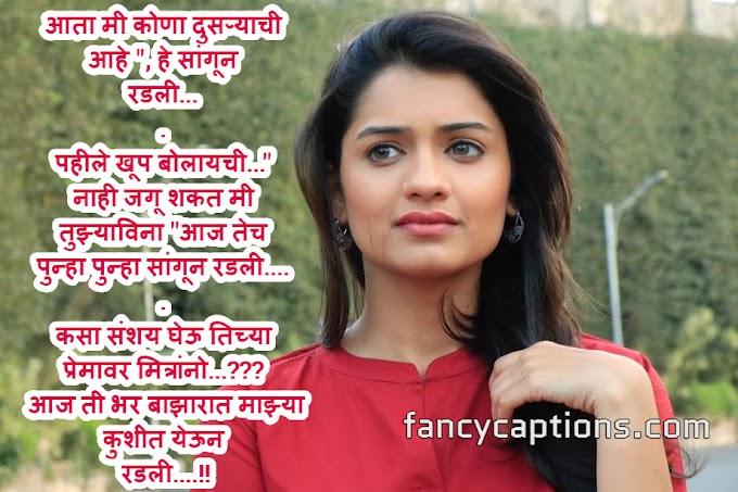 Top 101 Marathi Status on Love Life | best love status in marathi