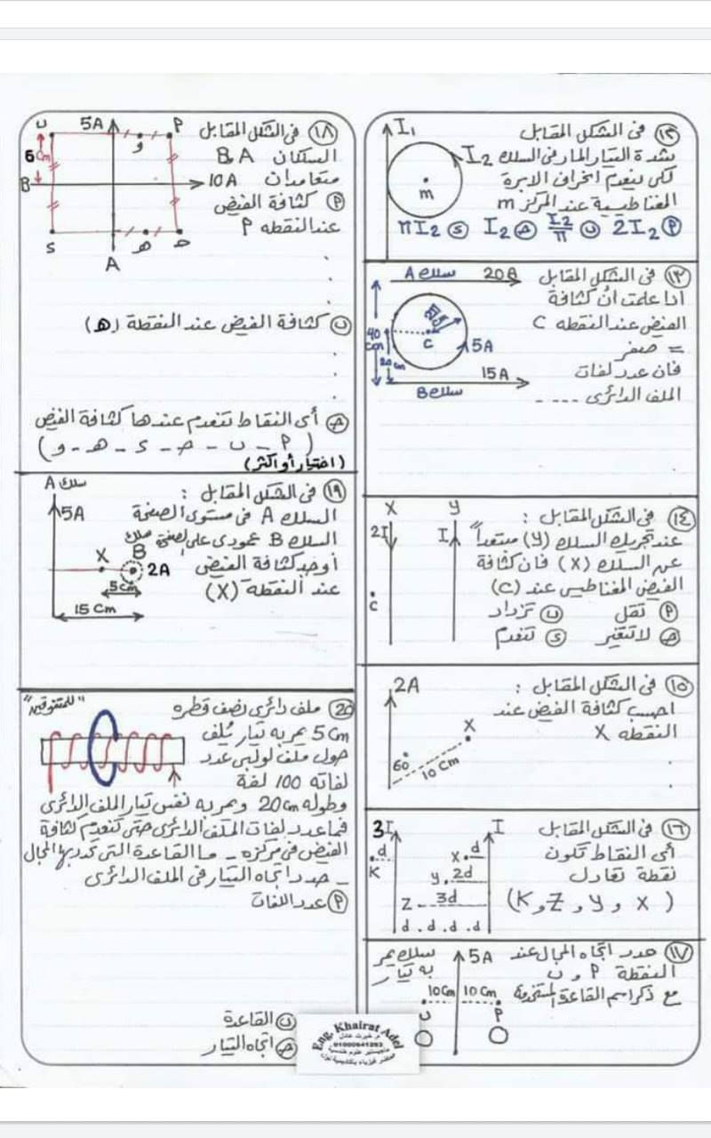 تجميع لمراجعات و امتحانات الفيزياء     للصف الثالث الثانوى 2021  للتدريب و الطباعة  4
