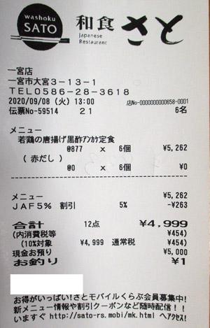 和食さと 一宮店 2020/9/8 飲食のレシート