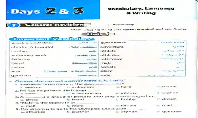 مراجعة على كلمات وقواعد اللغة الانجليزية للصف الاول الاعدادى ترم اول 2021 من كتاب المعاصر