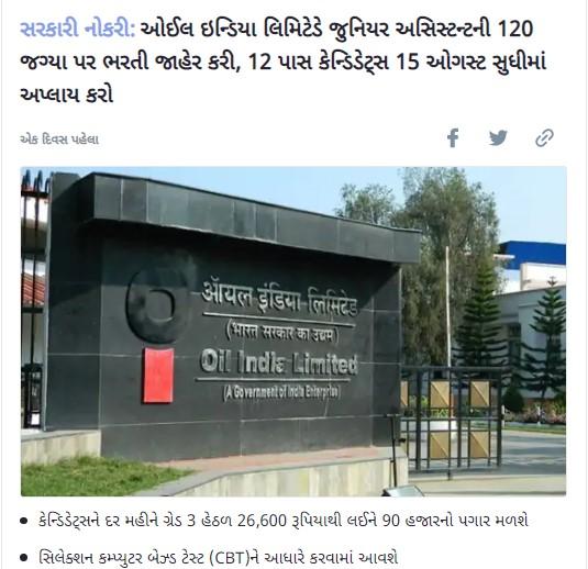 Oil India ltd Recruitment for junior Assistant for 120 posts