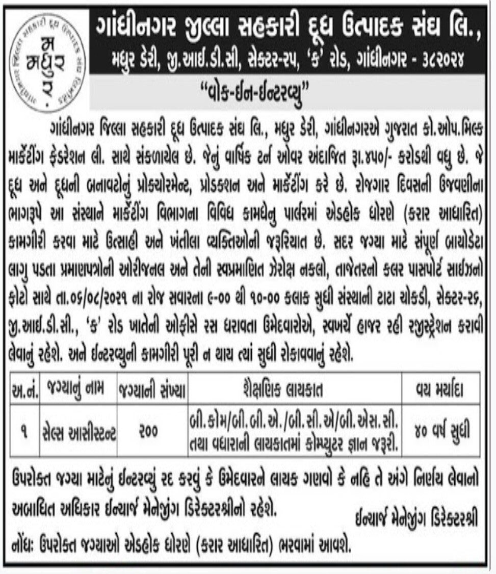 Madhur dairy Gandhinagar Recruitment 2021
