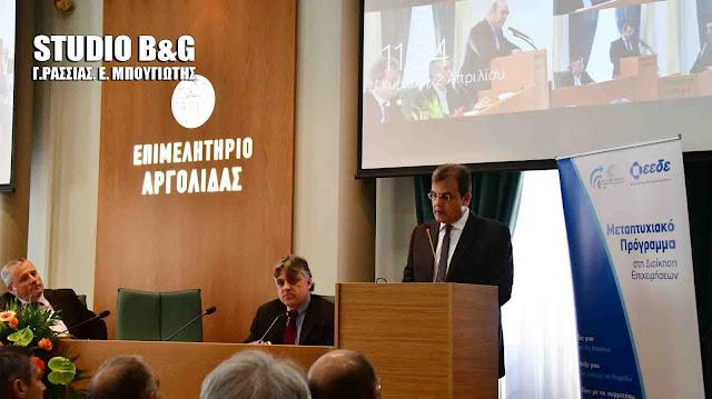 Το Επιμελητήριο Αργολίδας και το Πανεπιστήμιο Κύπρου υλοποιούν Μεταπτυχιακό Πρόγραμμα στη Διοίκηση Επιχειρήσεων