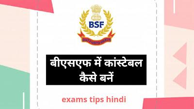 बीएसएफ में कांस्टेबल कैसे बनें, BSF me Constable Kaise Bane, how to become constable in bsf in hindi
