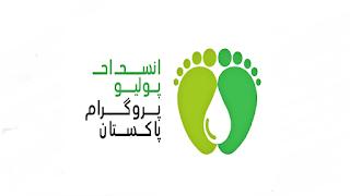 www.people.com.pk/jobs - Pakistan Polio Eradication Programme Jobs 2021 in Pakistan - Professional Employees Private Limited (PEOPLE) Jobs 2021
