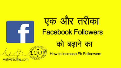 FB Par Followers Jaldi Se Kaise Badhaye Jate Hai Step By Step Gudie