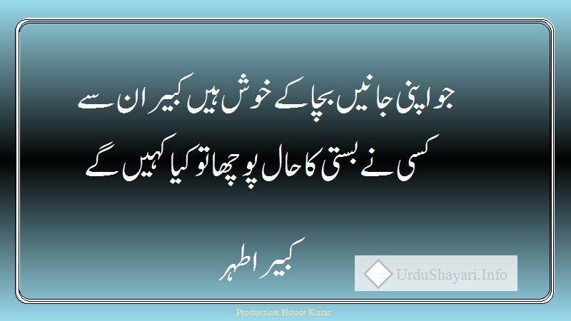 Sad Poetry 2 lines in Urdu - Kabir Athar Shayari