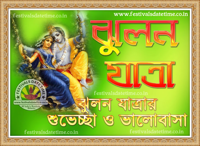 Jhulan Yatra Bengali Wallpaper, Jhulan Jatra Bangla Wallpaper