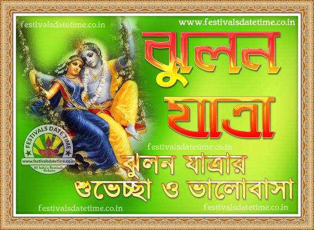 Jhulan Yatra Bengali Wallpaper, Jhulan Jatra Bangla Wallpaper