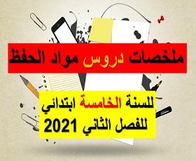ملخصات دروس مواد الحفظ للسنة الخامسة ابتدائي للفصل الثاني 2021
