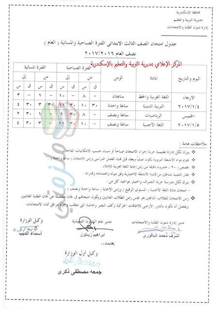 جدول امتحانات الصف الثالث الابتدائي 2017 الترم الأول محافظة الاسكندرية