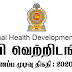 National Health Development Fund