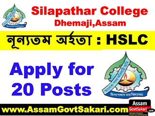 Silapathar College Dhemaji Recruitment 2020