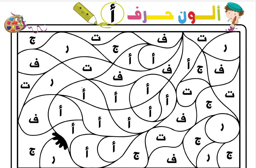 أوراق عمل تلوين الحروف العربية من الألف إلى الياء