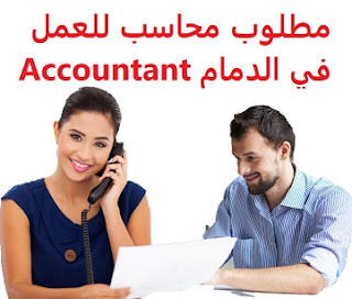An accountant is required to work in Dammam  To work for a car rental and contracting company in Dammam  Type of shift: full time  Academic qualification: Bachelor of Accounting, or related degree  Experience: At least three to five years of work in the field  Salary: to be determined after the interview