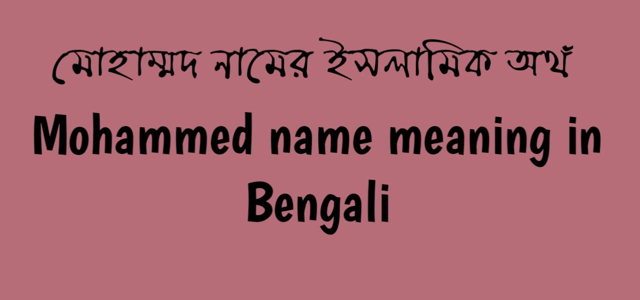 মোহাম্মদ নামের অর্থ কি | মোহাম্মদ নামের ইসলামিক অর্থ কি | Mohammed name meaning in Bengali